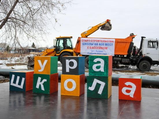 В свердловском поселке начали строить школу с бассейном