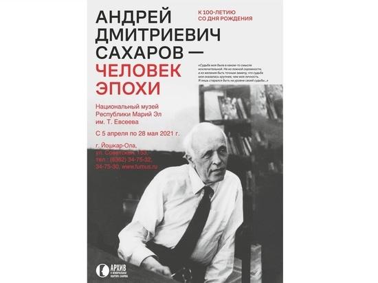 Сегодня в Йошкар-Оле открывается выставка памяти академика Сахарова