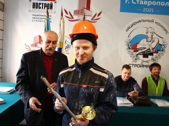 Конкурс профмастерства устроили в Ставрополе при поддержке «ЮгСтройИнвест»