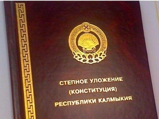 Сегодня день Степного Уложения - Основного закона Калмыкии