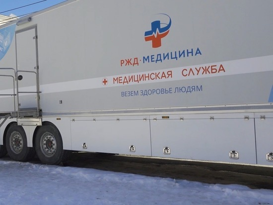 В регионах СвЖД начал работать мобильный комплекс «РЖД-Медицины»