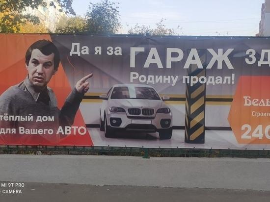 В Рязани УФАС рассмотрит дело о рекламе с «продажей Родины за гараж»