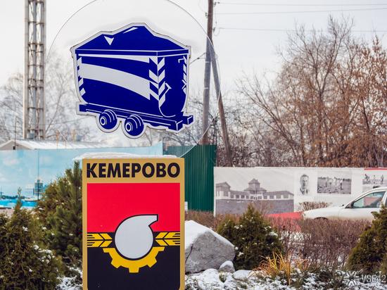 Кемерово вошёл в список российских городов с благоприятной городской средой