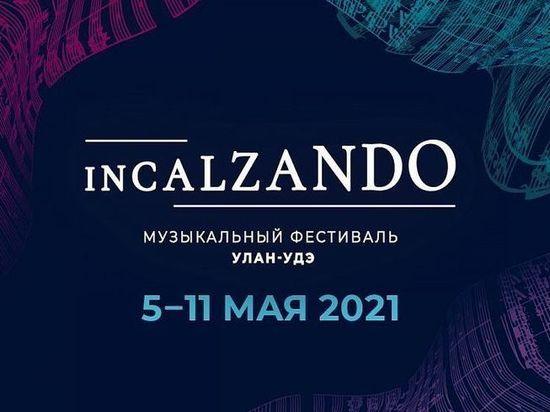 Новый фестиваль заложит основы национального оркестра Бурятии