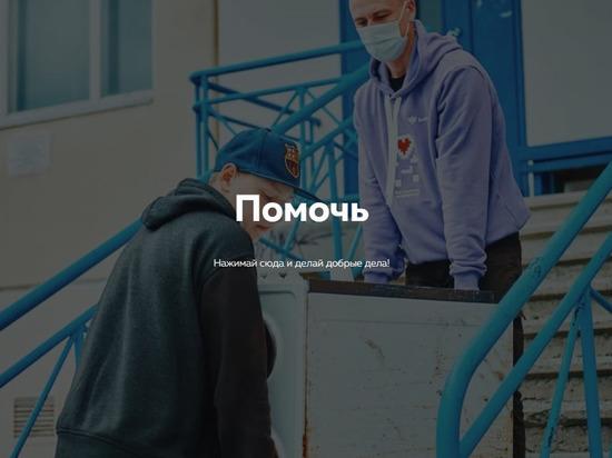 Получить и оказать помощь стало проще: на Ямале заработал сайт для волонтеров