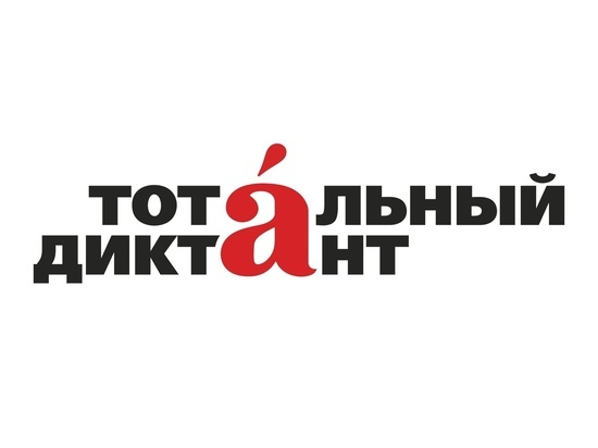 В Йошкар-Оле пройдет ежегодная акция «Тотальный диктант»