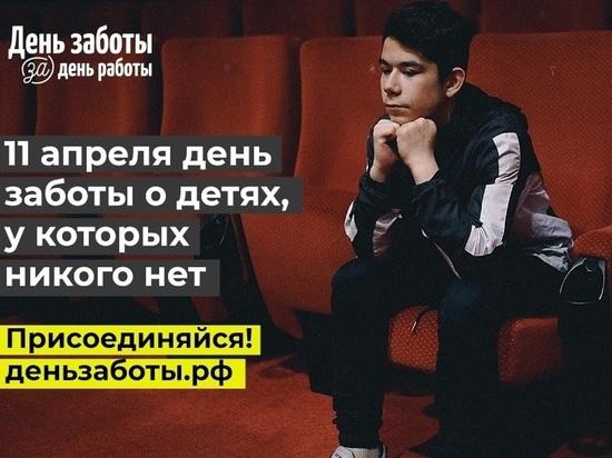 """Стать другом подростку из детдома: """"День заботы"""" пройдет в Иванове"""