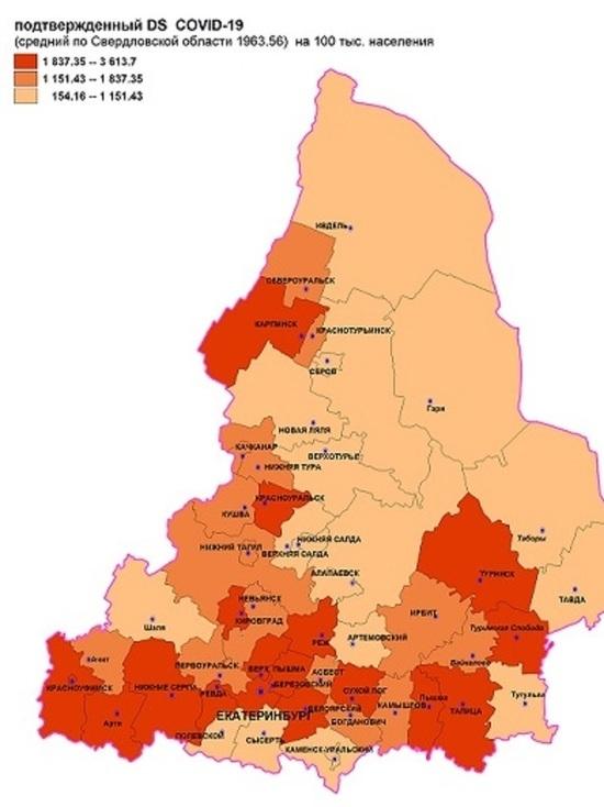 Обновлены данные по COVID-19 в свердловских городах