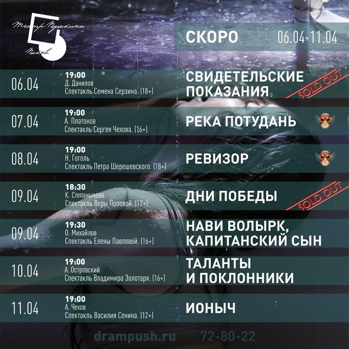 В честь 115-летия псковский театр проводит марафон лучших постановок, фото-2