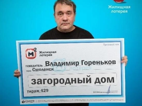 Смолянин в свой день рождения выиграл дом в лотерее