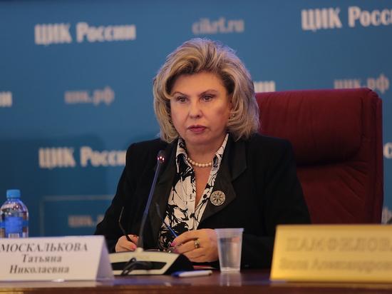 Москалькова заподозрила ЕСПЧ в политической ангажированности