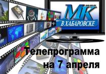 Публикуем программу передач самых популярных каналов на 7 апреля 2021 года