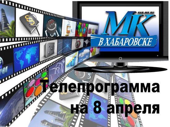 Публикуем программу передач самых популярных каналов на 8 апреля 2021 года