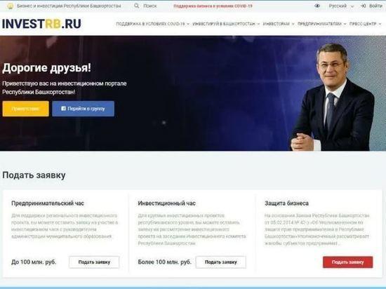 Заявленные на инвестиционный портал Башкирии бизнес-идеи получили поддержку