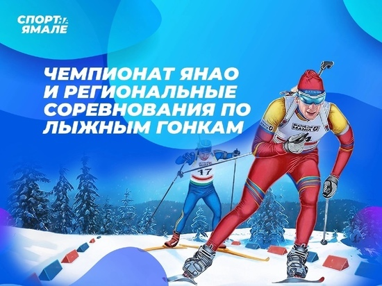 Чемпионат ЯНАО по лыжным гонкам пройдет в Салехарде
