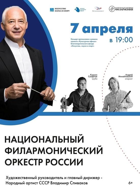 В Белгороде и Курске пройдут гастроли Национального оркестра под управлением Владимира Спивакова