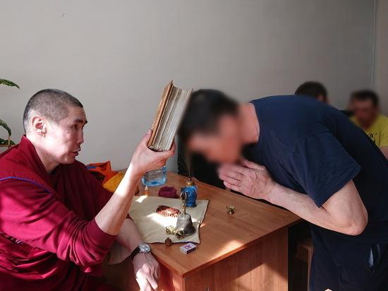 В Бурятии лама прочитал для осужденных хурал от злых языков и плохих снов