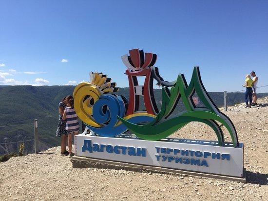 В Дагестане увеличат безналичные платежи в сфере туризма