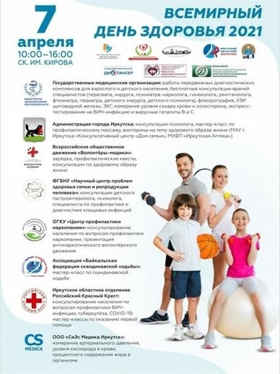 7 апреля иркутяне смогут проверить здоровье в передвижных комплексах
