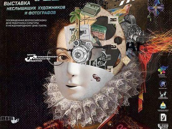 В Бурятии состоится выставка глухих художников и фотографов
