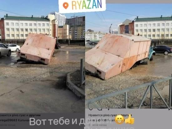 В Кальном в Рязани грузовик провалился в огромную яму