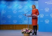 Захарова уличила МИД ФРГ в использовании исторических фейков