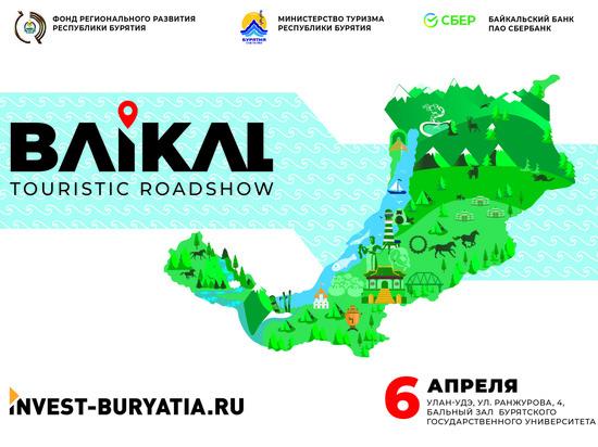 Роад-шоу инвестпотенциала Бурятии состоялось в Улан-Удэ