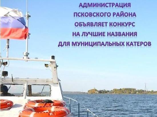 Конкурс на лучшее название для двух катеров объявили в Псковском районе