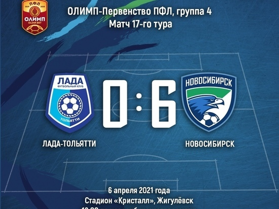 Феноменальная победа новосибирских футболистов над тольяттинской «Ладой»