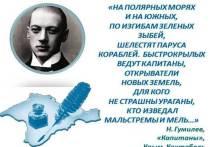 Юбилей русского поэта Серебряного века Николая Гумилева