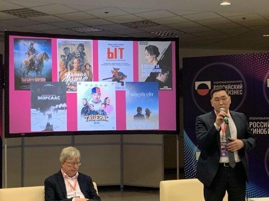 Восемь якутских фильмов презентованы на международном форуме «Российский кинобизнес»