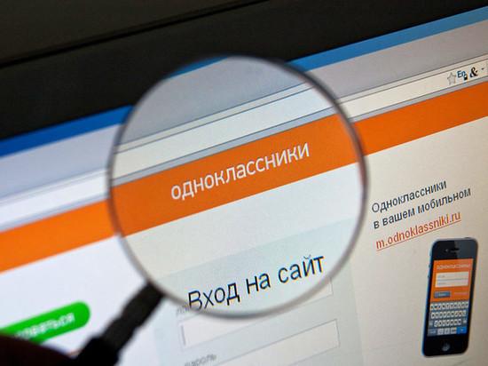 Парня из Сочи будут судить в Лабытнанги за обман людей на «Одноклассниках»