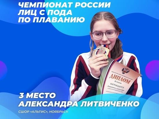 Спортсменка из Ноябрьска завоевала «бронзу» на чемпионате РФ по плаванию