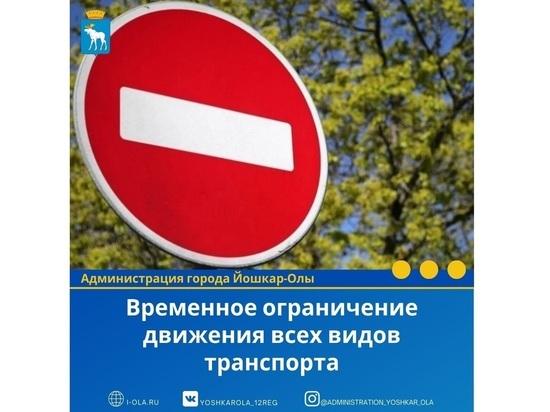 8 апреля ограничивается движение на улице Пролетарской Йошкар-Олы