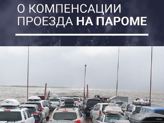 Сохранение льготного проезда на паромах «Салехард-Приобье» обсудят с жителями Ямала