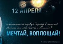 По случаю празднования 60-летия полета Юрия Гагарина редакция издания объявила конкурс