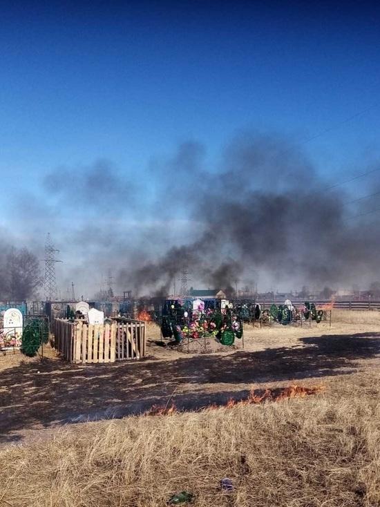 В Бурятии во время уборки загорелось кладбище