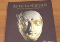 Фонд калмыцкого музея пополнился афганскими изданиями о буддизме