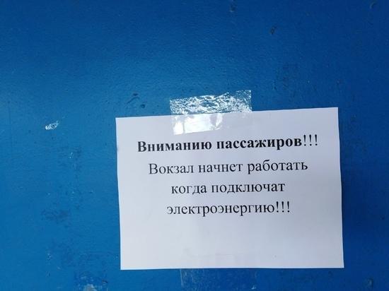 В Ярославской области энергетики закрыли автовокзал