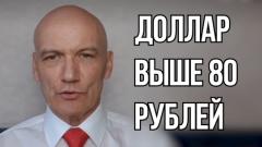 Эксперт дал видеопрогноз колебания курса рубля в апреле
