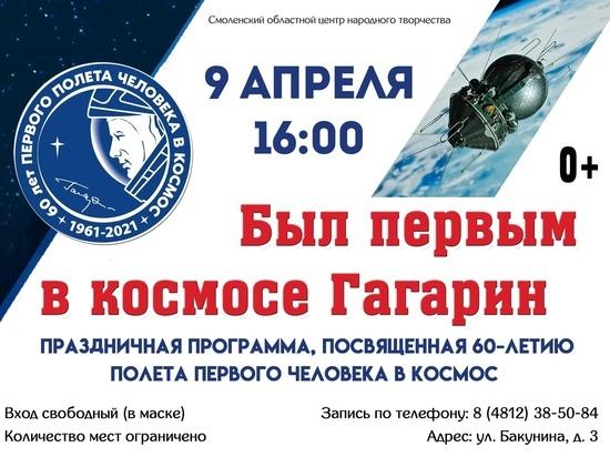 Смоленский областной центр народного творчества приглашает отметить 60-летие со дня полета первого человека в космос