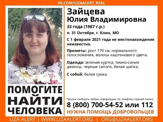 В Тульской области ищут пропавшую 33-летнюю женщину из Клина
