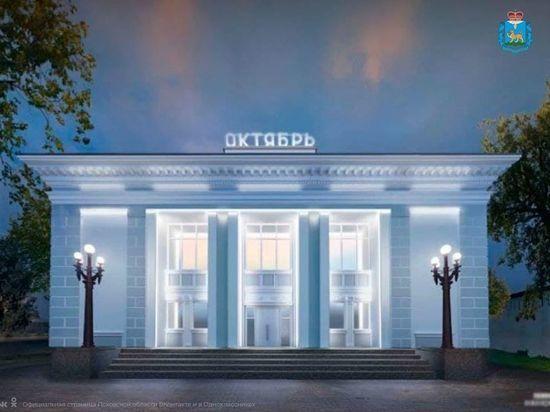 Стало известно, как будет выглядеть отреставрированный кинотеатр «Октябрь» в Пскове