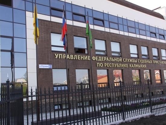 В Калмыкии взыскано свыше  четырехсот миллионов долгов
