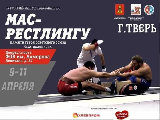 В городе Тверь состоятся соревнования по мас-рестлингу в честь якутского снайпера Федора Охлопкова