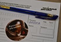 Тотальный диктант 2021: как проверить грамотность онлайн в Новосибирске