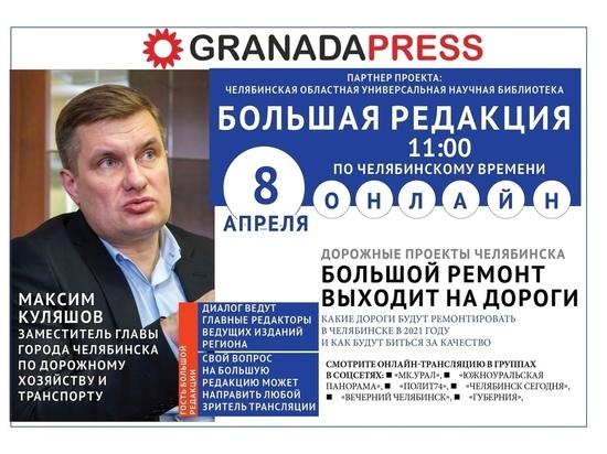 Как в Челябинске будут биться за качество дорог