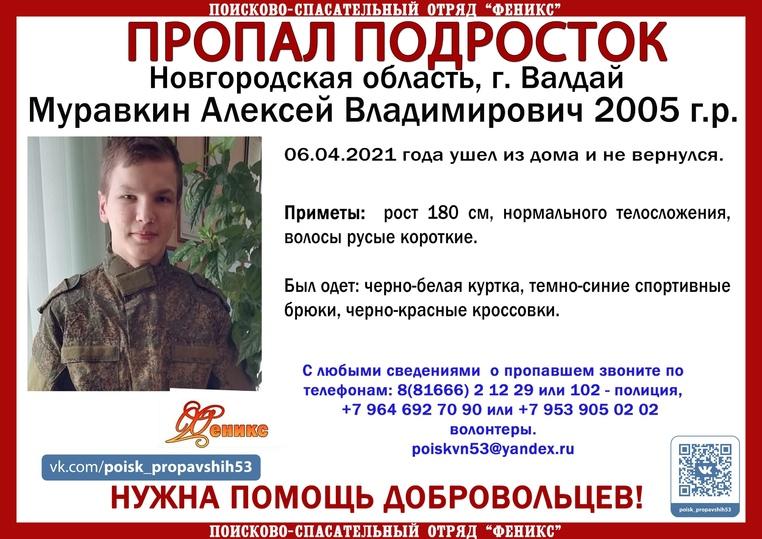 В Тверской области ищут новогородца в черно-красных кроссовках