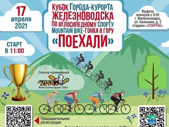 Железноводск останется велосипедным на протяжении всей весны
