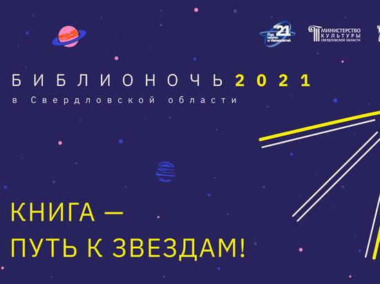 В «Библионочи-2021» примут участие более 750 учреждений Свердловской области
